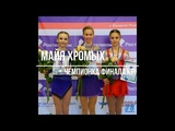 Майя Хромых ЧЕМПИОНКА ФИНАЛА КР. Maya Khromykh CHAMPION Russian cup final