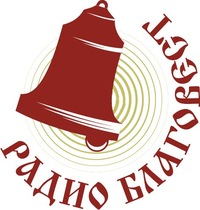 "Радио ""Томский Благовест"""