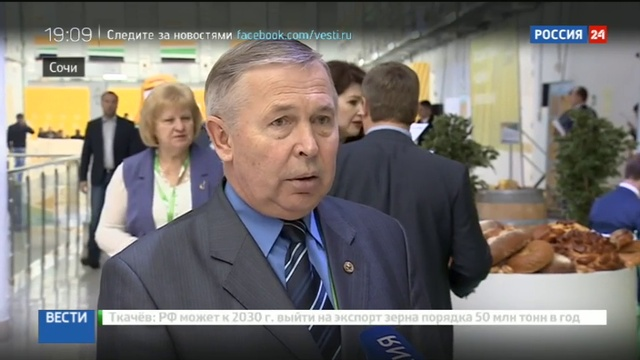 Новости на Россия 24 • Темой сельхозфорума в Сочи стал рекордный урожай зерна