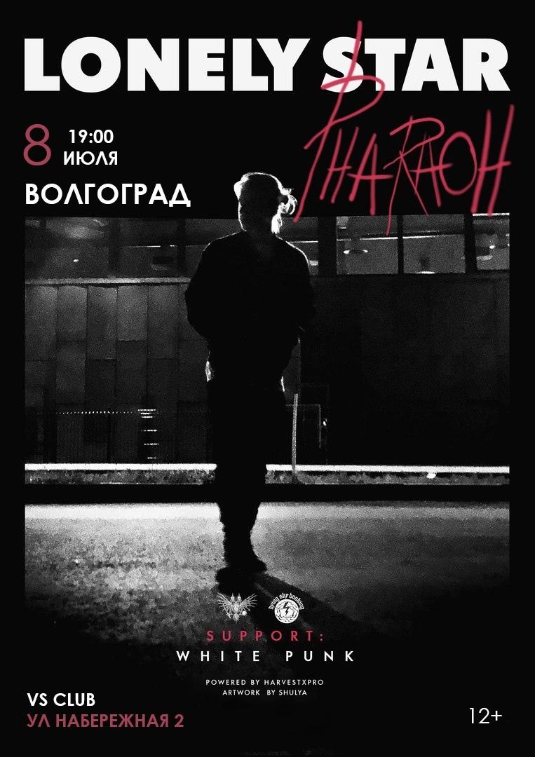 Афиша Волгоград PHARAOH / 8/07, ВОЛГОГРАД VS CLUB
