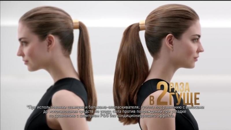 Реклама Pantene Pro-V - Пантин Густые и крепкие