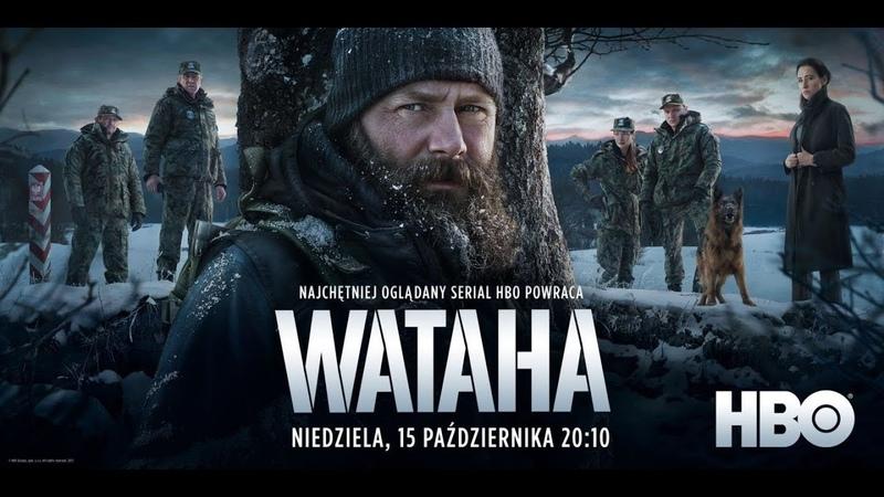 Граница Wataha сезон 1 на русском