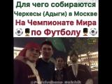 Для чего адыги (черкесы) собираются в Москве на Чемпионате Мира по футболу