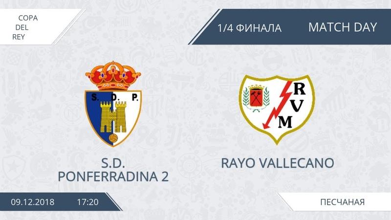 AFL18 Spain Copa Del Rey 1 4 S D Ponferradina 2 Rayo vallecano