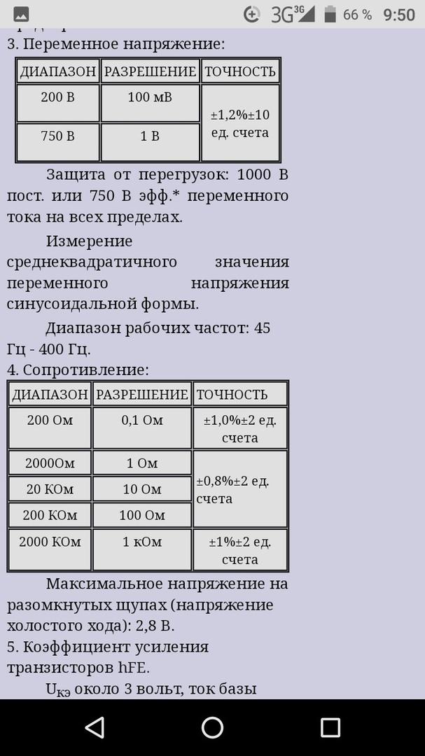 инструкция DT830