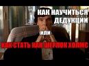 Можно ли научиться дедукции Как стать как Шерлок Холмс