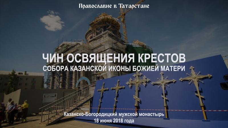 Чин освящения крестов собора Казанской иконы Божией Матери