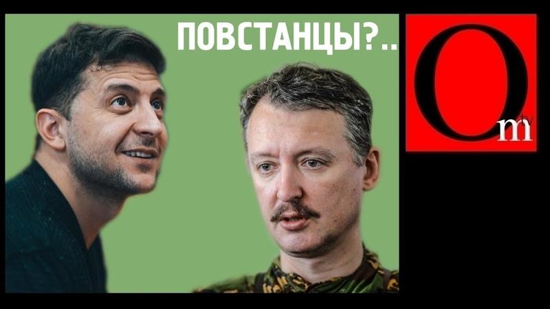 Гиркин ответил Зеленскому на вопрос адресованный Порошенко