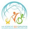 СПб ОПОИ «На коляске без барьеров»