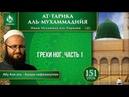 «Ат-Тарика аль-Мухаммадийя». Урок 151. Грехи ног, часть 1 Azan