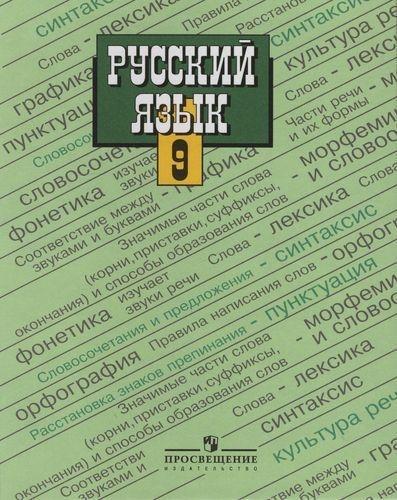 Решебник По Русскому Языку 7 Класс 32 Издание 2010 Год