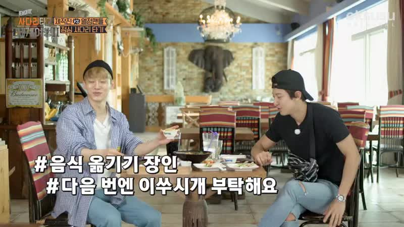 [oksusu] 190314 Travel The World on EXO Ladder Season 2 — Ep. 39
