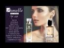 Женская парфюмерия компании Армель ➜