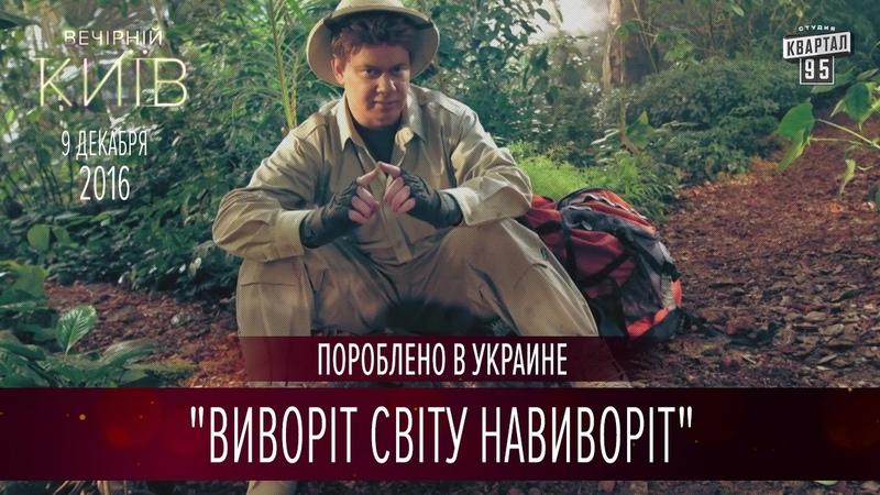 Дима Комаров и Мир Наизнанку   Пороблено в Украине, пародия 2016
