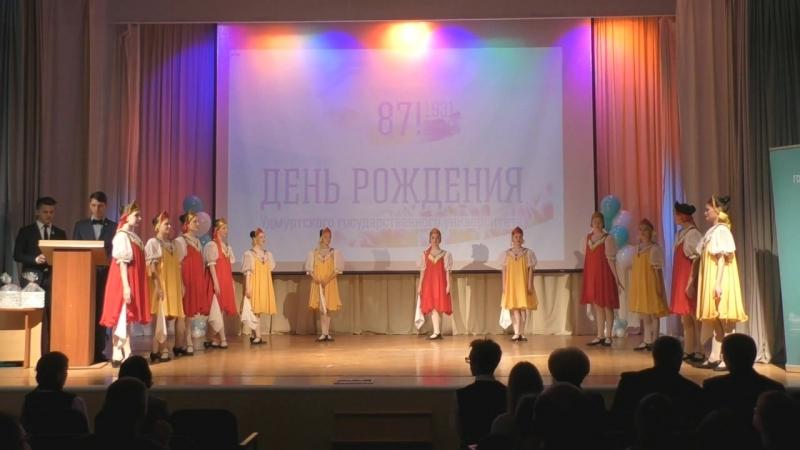 УдГУ-87 лет