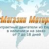 Магазин Моторов - контрактные (бу) двигатели