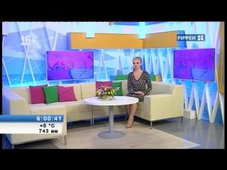 Рифей-ТВ: прямая трансляция (Новый день, 09.10.2018)