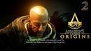 Assassin's Creed Origins Истоки ➤ Прохождение 2 ➤ Медунамон