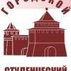 Нижегородский Городской студенческий совет
