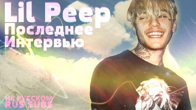 Lil Peep - Последнее Интервью на русском (Перевод, RUS SUBS)