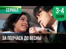За полчаса до весны 3 и 4 серия - Мелодрама Фильмы и сериалы - Русские мелодрамы