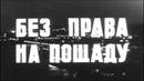 Без права на пощаду 1970. Детектив, криминал