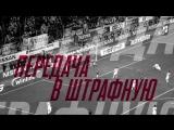 Превью к матчу «Спартак» — «Урал»