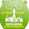 Велодень Краснодар 31 мая 2014