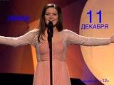 11 декабря 2014 В.Новгород «ДИНА ГАРИПОВА - ЗОЛОТОЙ ГОЛОС РОССИИ»