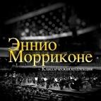 Ennio Morricone альбом Эннио Моррисоне Классическая коллекция