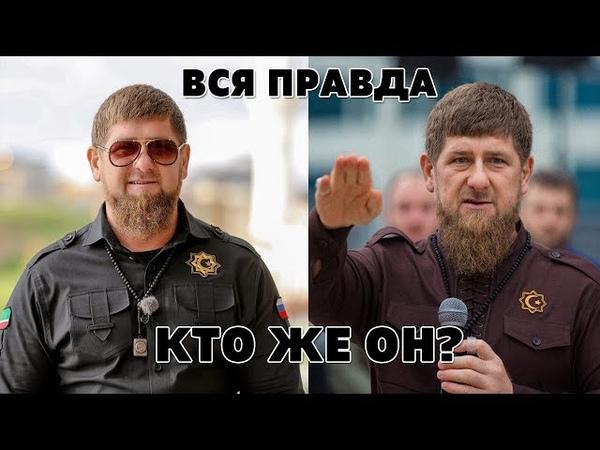 РАМЗАН КАДЫРОВ КТО ОН НА САМОМ ДЕЛЕ