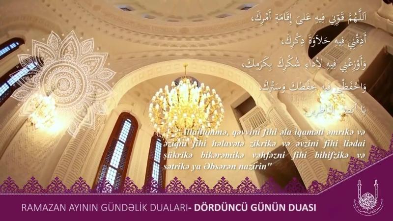 Ramazan ayının gündəlik duaları 4 cü günün duası 2018