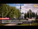 Новости Уфимского района за 16 августа (Иглино, Кармаскалы, Языково)