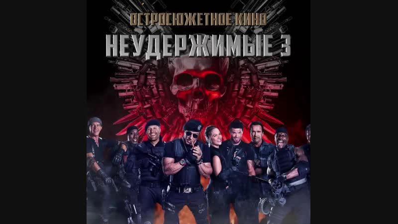 Неудержимые 3 на РЕН ТВ