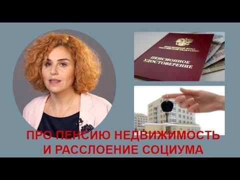Про пенсию, недвижимость и расслоение социума Наталия Закхайм