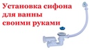 как установить сифон для ванны обвязку