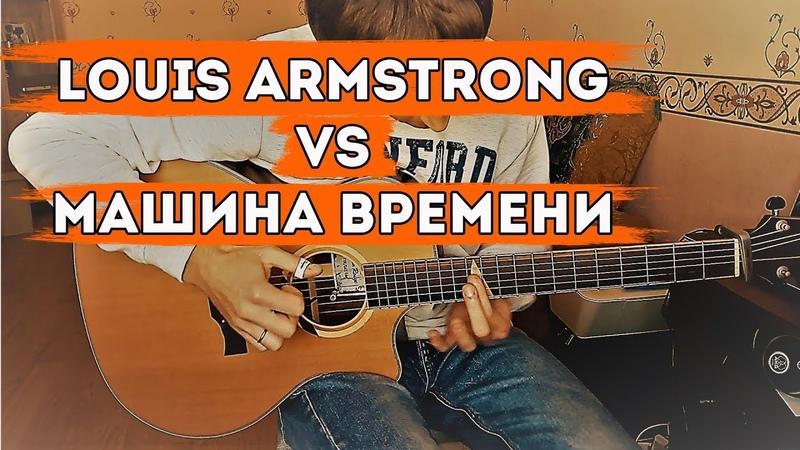 Что если бы Луи Армстронг играл на гитаре в Машине времени