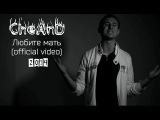 CheAnD - Любите мать (официальный клип, 2014) (Чехменок Андрей)
