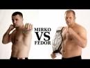 Фёдор Емельяненко vs Мирко Крокоп НТВ