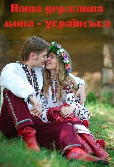 Українська мова і українці