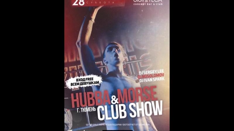 СЕГОДНЯ🔛СУББОТА HUBBAMORSE🔥 CLUB SHOW🚨 Самый мощное шоу Тюмени💣 . В эту субботу в Библиотеке представляют свой проект одни из с