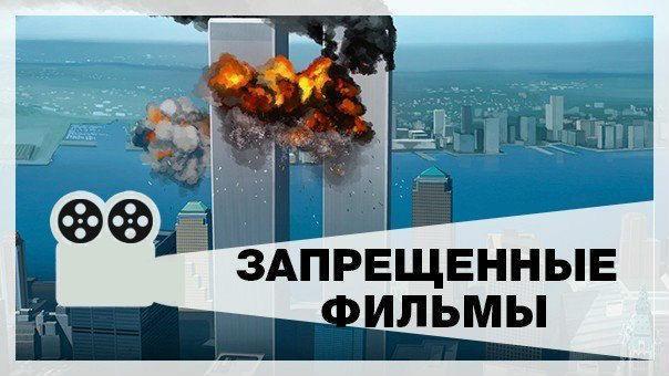 Подборка 10 запрещенных к показу документальных фильмов!
