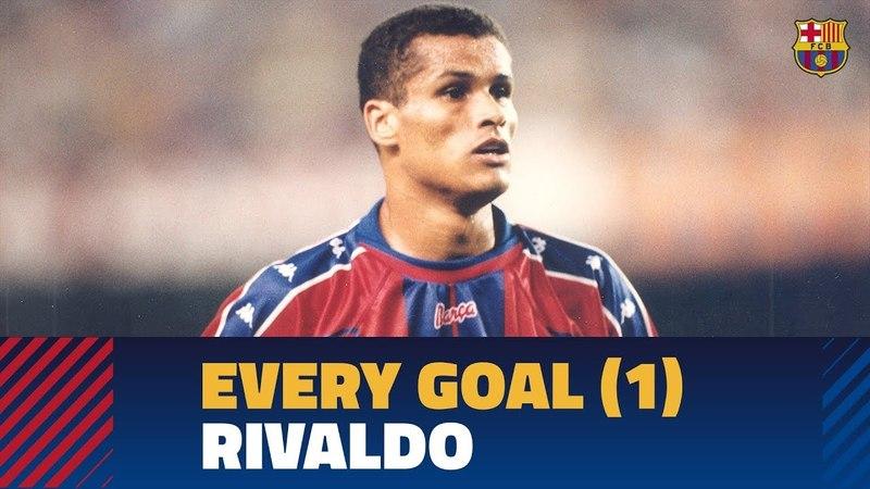 Ривалдо Все голы за Барселону 1997 1999