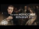 Неравный Брак Василия Пукирева КАК ЧИТАТЬ ИСКУССТВО
