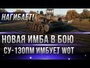 СУ-130 ПМ РЕАЛЬНЫЙ ПЕРВЫЙ БОЙ! НОВАЯ ИМБА РАЗРЫВАЕТ РАНДОМ В WOT, НЕВИДИМКА 520 АЛЬФА world of tanks
