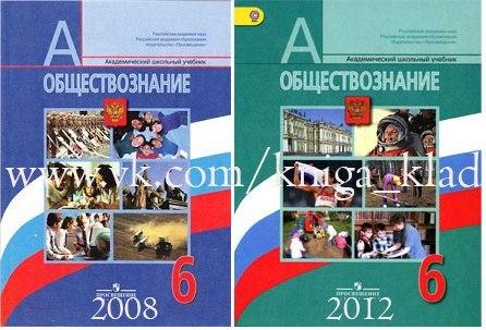 Учебники по обществознанию 11 класс учебник по обществознанию 6 класс.