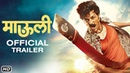 MAULI | Official Trailer | Riteish Deshmukh | Saiyami Kher | Ajay-Atul | Jio Studios | 14 Dec