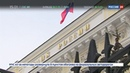 Новости на Россия 24 • ЦБ снизил ключевую ставку до 8,25 процента