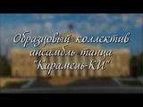 Проморолик Образцового коллектива ансамбля танца