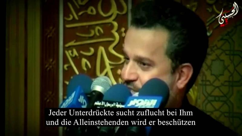 Basim al-Karbalai Muhammad Hojeirat - Morgen bereinigt es unser Mahdi [GER SUB]